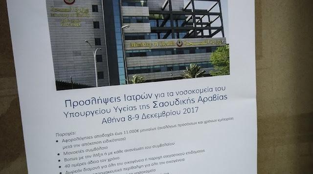 Στη Σαουδική Αραβία ζητούν Έλληνες γιατρούς με μισθό 11.000 ευρώ!