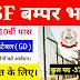 BSF Latest Vacancy 2019 | 3702 Post | 10th Pass Apply Offline