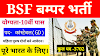 BSF Latest Vacancy 2019 | 3702 Post | 10th Pass Apply Offline