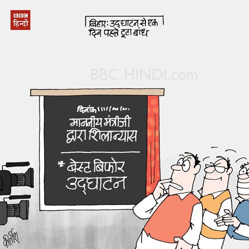 election 2019 cartoons, bjp cartoon, cartoons on politics, indian political cartoon, cartoonist kirtish bhatt, nitish kumar cartoon