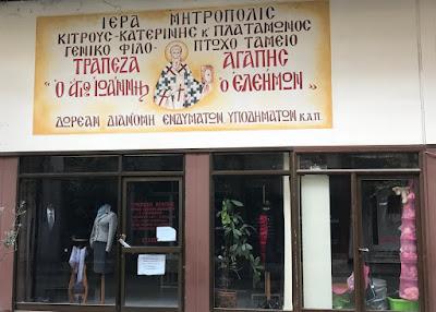 Συνεχίζει το πλούσιο και πολυσήμαντο έργο της η Τράπεζα Αγάπης δωρεάν διανομής ενδυμάτων και υποδημάτων της Ιεράς Μητρόπολης Κίτρους, Κατερίνης και Πλαταμώνος