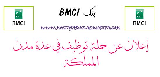بنك BMCI إعلان عن حملة توظيف في عدة مدن المملكة