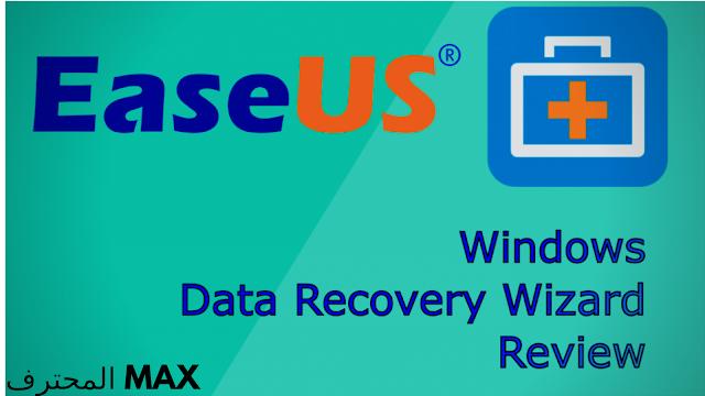 تحميل برنامج استعادة الملفات المحذوفة easeus data recovery كامل