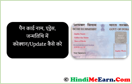 Pan card update kaise kare