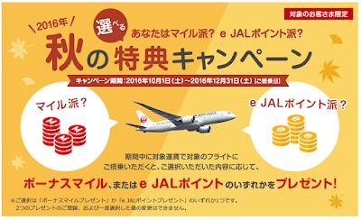 【対象のお客さま限定】あなたはマイル派? e JALポイント派?2016年秋の選べる特典キャンペーン