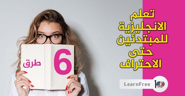 6 طرق لتعلم اللغة الانجليزية للمبتدئين من الصفر