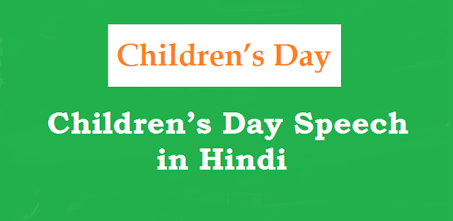 Children's Day Speech in Hindi