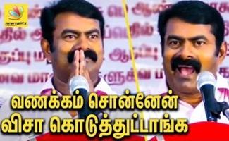 Naam Tamilar Seeman VISA Story in America | Latest Speech