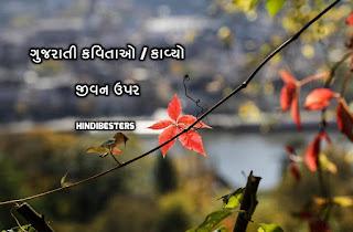 Latest Gujarati Poem 2018 - ગુજરાતી કવિતાઓ / ગુજરાતી કાવ્યો