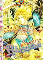 การ์ตูนสแกน Princess เล่ม 12