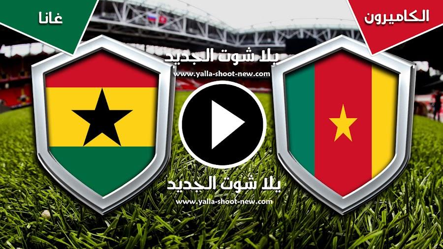 الكاميرون تنهي مباراة الجولة الثانيه بالتعادل مع غانا في كأس الأمم الأفريقية
