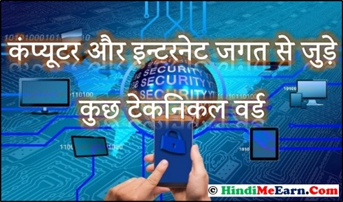Computer aur internet world and terms