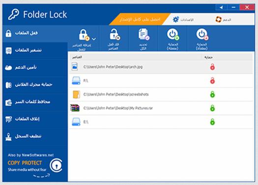 برنامج قفل الملفات برقم سري عربي مجانا تحميل برنامج folder lock