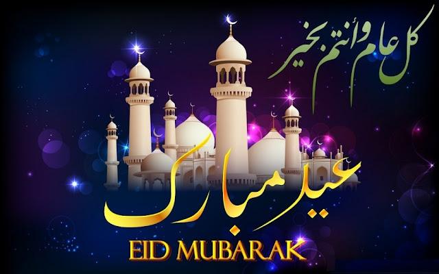 Eid mubarak HD cards 2018