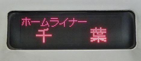 【復活なるか?】ホームライナー千葉2 255系(消滅)