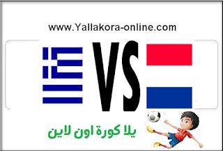 مشاهدة مباراة هولندا واليونان بث مباشر بتاريخ 01-09-2016 مباراة ودية
