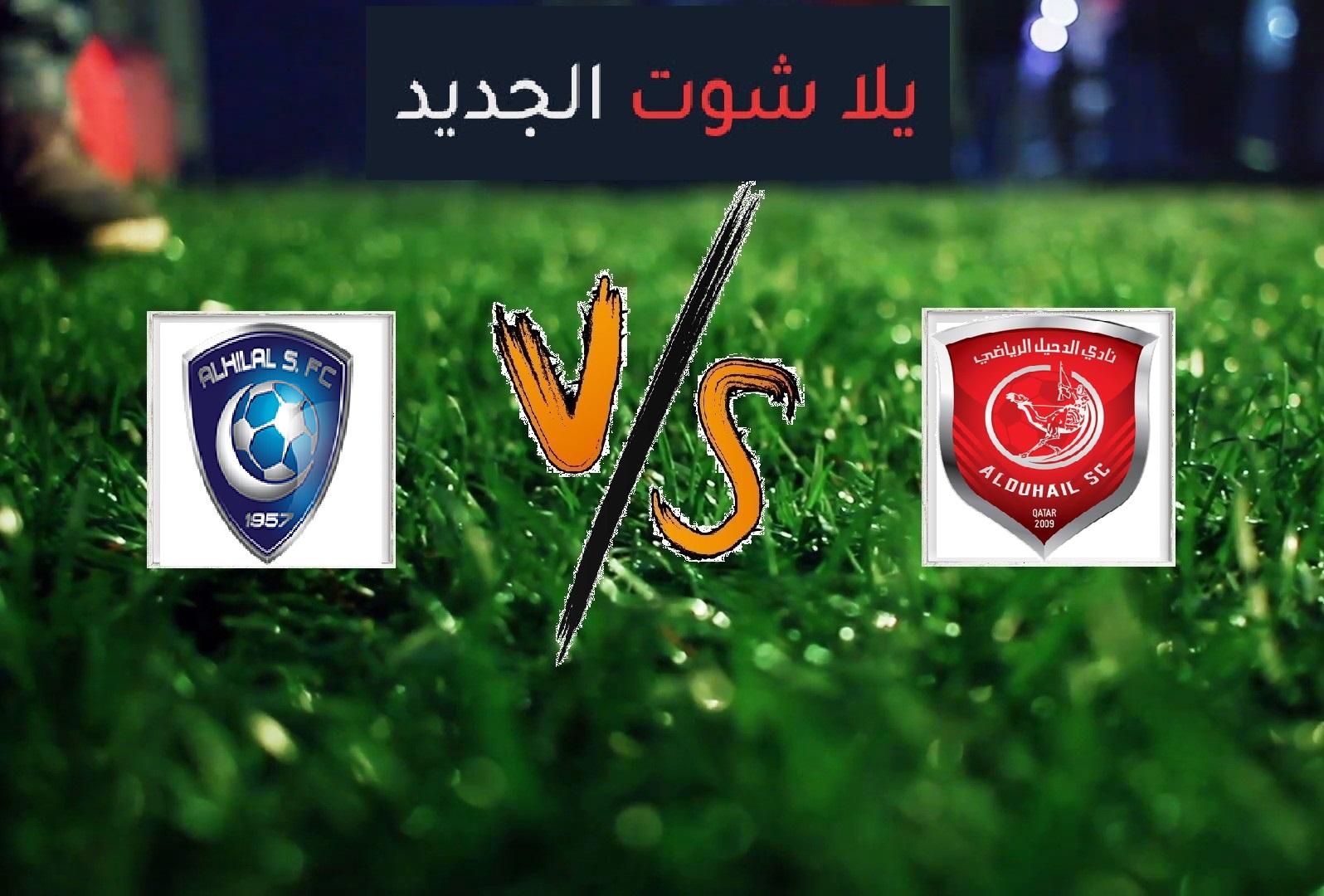 ملخص مباراة الدحيل والهلال اليوم الاثنين بتاريخ 20-05-2019 دوري أبطال آسيا