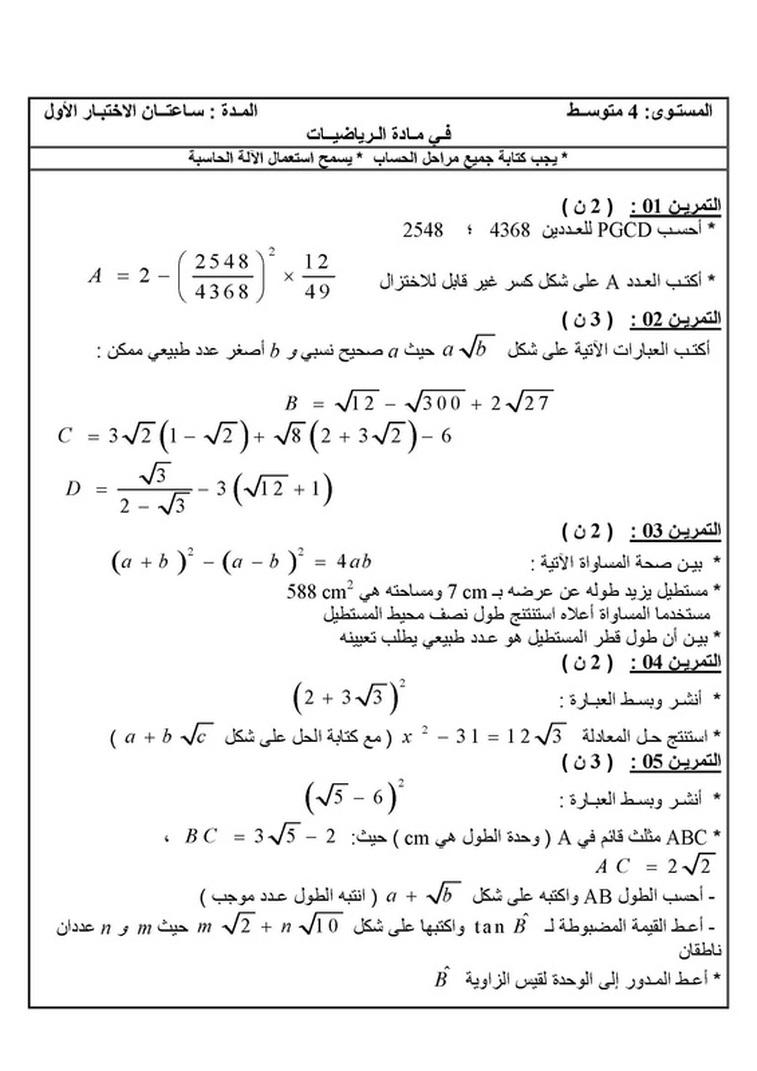 اختبار الثلاثي الاول في الرياضيات للسنة الرابعة متوسط