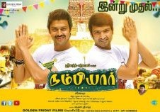 Announcement: Watch Nambiar (2016) DVDScr Tamil Full Movie Watch Online Free Download