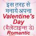 इस तरह से मनाये अपना Valentine Day | Tips to Make Valentine Day Romantic Hindi
