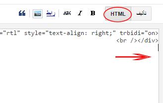 طريقة كود HTML مشاركات بلوجر