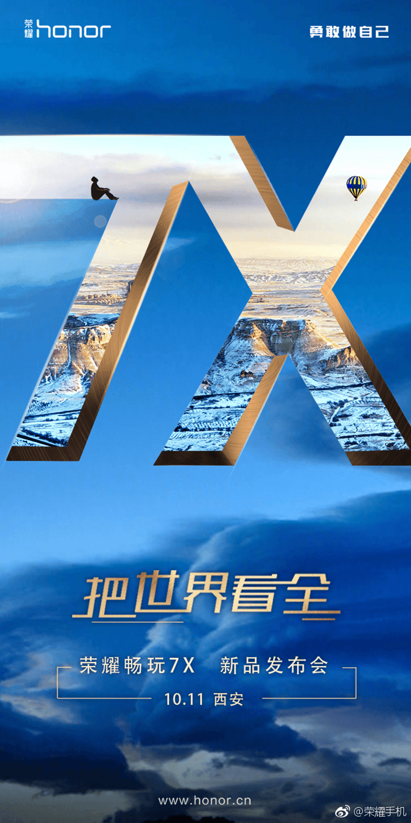 honor-7x-invitation Huawei To Launch Honor 7X This October! Technology