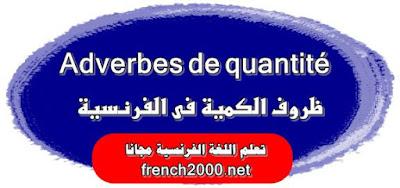 ظروف الكمية فى الفرنسية