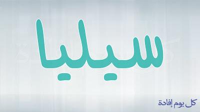 معنى اسم سيليا في الاسلام