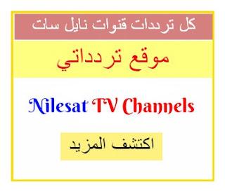 تردداتي | تردد القنوات العربية| تردد القنوات الاخبارية|