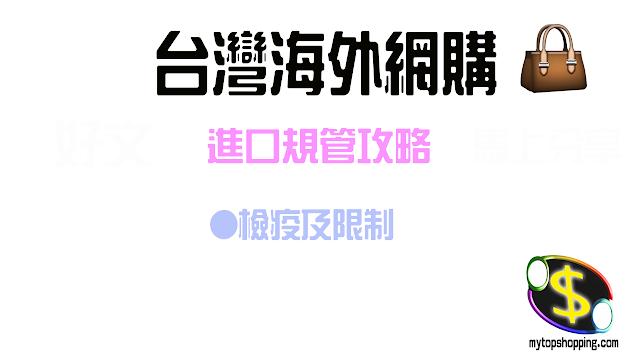 台灣檢疫及進口限制,如化妝品/藥品/保健食品/寵物