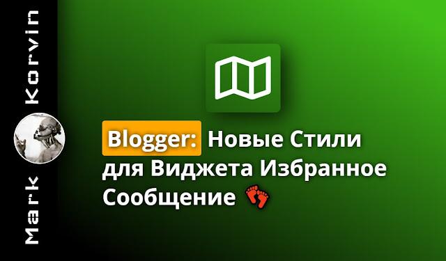 Blogger: Избранное сообщение. Новые Стили для Виджета