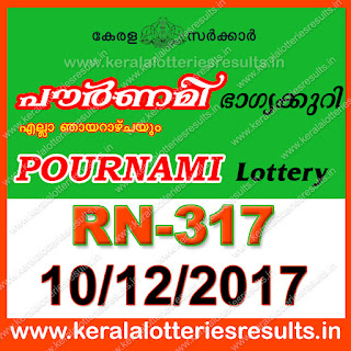 keralalotteries, kerala lottery, keralalotteryresult, kerala lottery result, kerala lottery result live, kerala lottery results, kerala lottery today, kerala lottery result today, kerala lottery results today, today kerala lottery result, kerala lottery result 10-12-2017, pournami lottery rn317, pournami lottery, pournami lottery today result, pournami lottery result yesterday, pournami lottery rn317, pournamilottery 10.12.2017