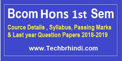 Bcom Hons 1st Sem Previous Question Paper Mdu 2017