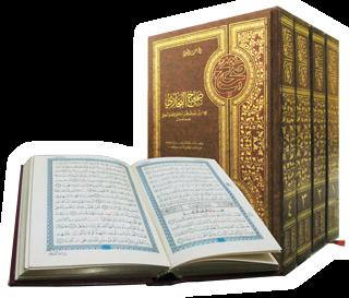 Al-Quran dan Al-Hadits