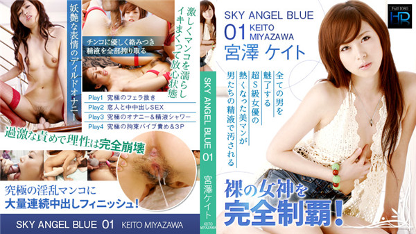 XXX-AV 22979 Sky Angel Blue 1 Part4 宮澤ケイト XXX-AV%2B22979