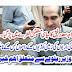 Khawaja Saad Rafique ka mustakbal khatray me | Raaztv