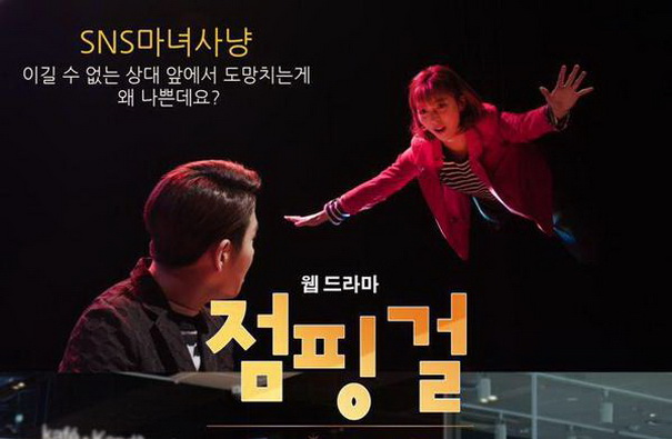 Jumping Girl (全15集)