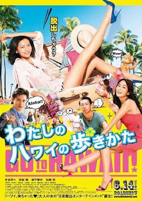 My Hawaiian Discovery (2014) พากย์ไทย