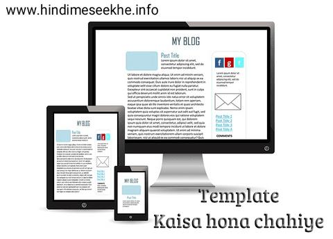 blogger-template-kaisa-hona-chahiye