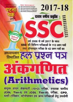 Ghatna Chakra MATHS book for SSC in hindi  PDF Download