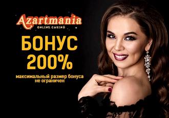 AzartMania Offer