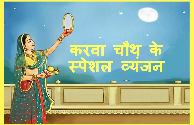 Karva Chauth Special Food Recipes