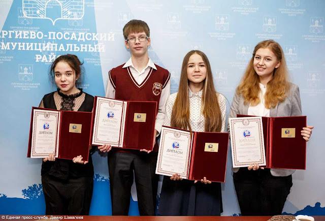 Власти морально поддержали школьников-призёров Сергиев Посад