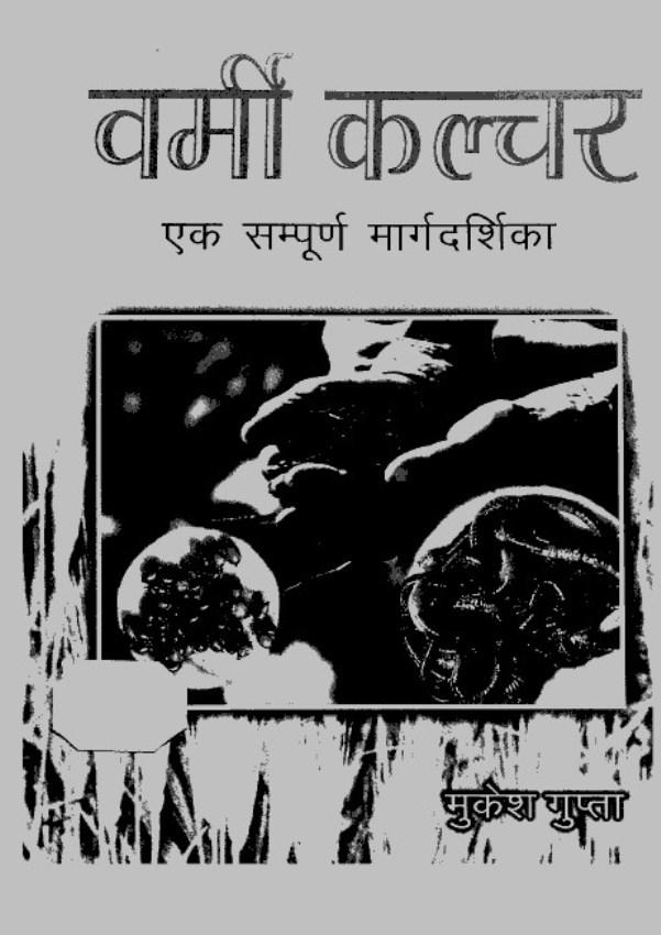 vermiculture-mukesh-gupta-वर्मी-(एक-संपूर्ण-मार्गदर्शिका)-मुकेश-गुप्ता