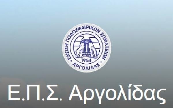 Ευχαριστίες από την ΕΠΣ Αργολίδας στον Δήμαρχο Ναυπλιέων