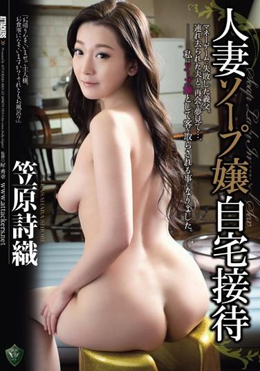Married Soap Miss Home Entertainment Shiori Kasahara