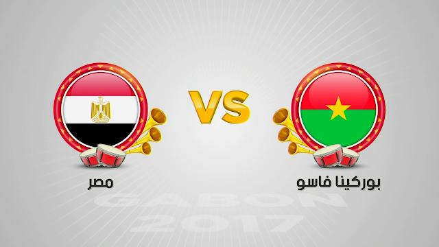 مشاهدة مباراة مصر وبوركينا فاسو بث مباشر كأس الأمم الأفريقية 2017 Egypt vs Burkina Faso