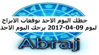حظك اليوم الاحد توقعات الابراج ليوم 09-04-2017 برجك اليوم الاحد