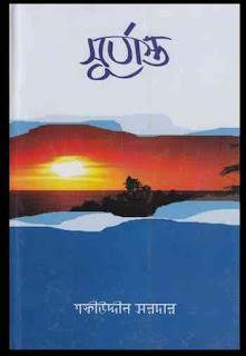 সূর্যাস্ত - শফীউদ্দীন সরদার Surjasto by Sofiuddin Sarder