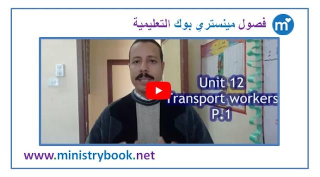 شرح الوحدة 12 لغة انجليزية للصف الثالث الاعدادي ترم ثاني 2019-2020-2021-2022-2023-2024-2025